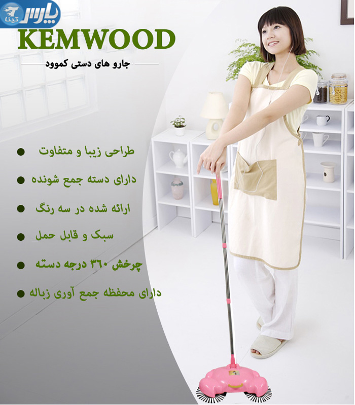 kemwood
