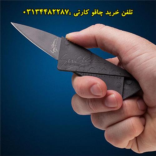 چاقو كارتي اصل
