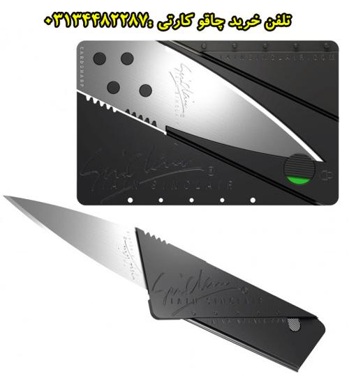چاقو كارتي با تخفيف