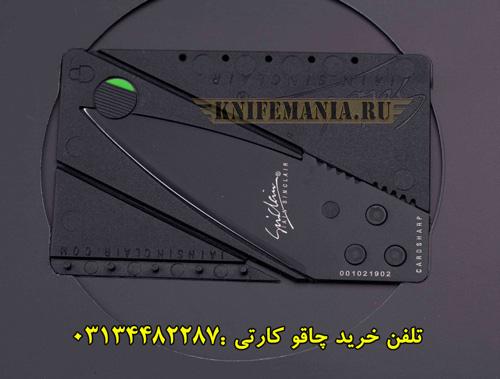چاقو كارتي اصفهان
