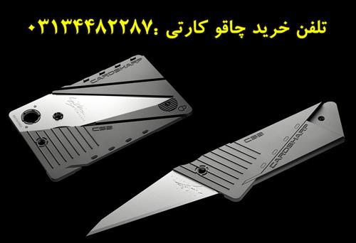 چاقو كارتي تهران
