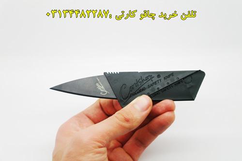 چاقو كارتي كارت ويزيتي