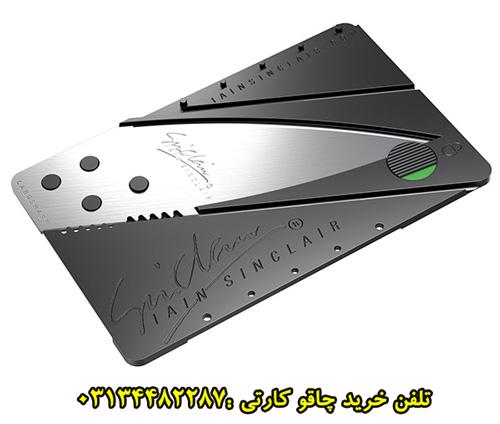 چاقو كارتي sin clair